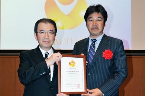 横浜型地域貢献企業表彰式|株式会社 港南植木ガーデン